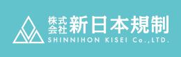 株式会社 新日本規制